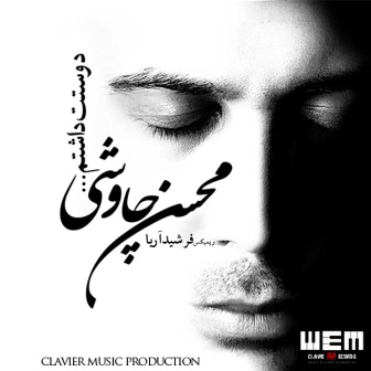 Mohsen+Chavoshi+-+Doset+Dashtam+(Remix+By+Farshid+Arya)